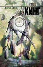 Ловец Снов by koleral