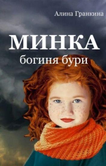Минка - богиня бури