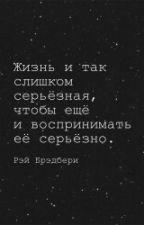 Стихи и цитаты  by Hana7227