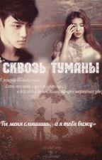 Сквозь туманы by Julivasha