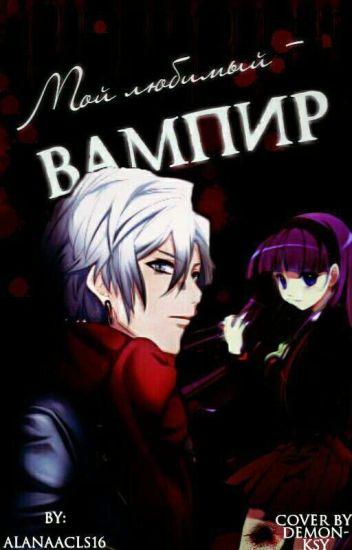 Мой любимый - вампир.