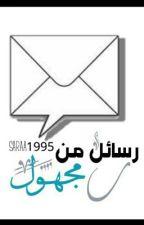 رسائل من مجهول by saraa1995