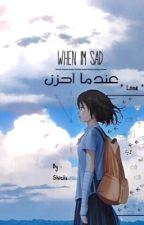 عندما احزن || when im sad by shoziix
