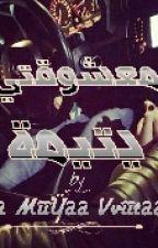 معشوقتي يتيمة  by mgfbnkgdgjnbffjk