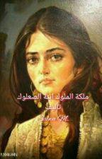 ملكة الملوك ابنة الصعلوك by salwa_mohamedelsayed