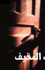 الباب المخيف by sabo_abm