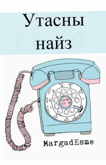 Утасны найз [дууссан]
