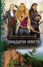 13 невеста. Милена Завойчинская by kolibry903