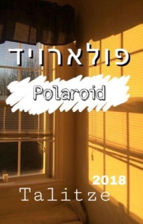 פולארויד /Polaroid  by Talitza