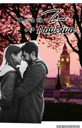 Dating δωρεάν Λονδίνο Ταχύτητα dating Ακρωτήριο γκιράρμο