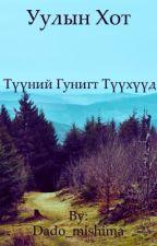 Уулын хот ба түүний гунигт түүхүүд by Dado_mishima