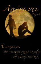 Απέναντι. (sequel Πυξίδα) by MargieXn