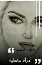 ((خلف صمتها .أمرأة مخملية )) by haweda