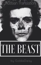 The Beast | h.s.| Russian Translation by GoldieDaisy