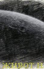 Има Ли Живот На Марс?  (ВРЕМЕННО СПРЯНА) by Bladyy