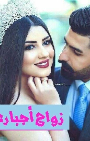 زواج أجباري