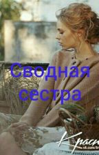 Сводная сестра by Milnazi