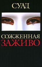 Сожженная заживо by Evashkkka