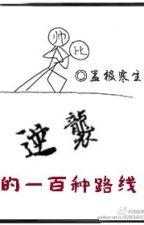 [Mau xuyên] Nghịch tập 100 loại phương pháp by yuuta2512