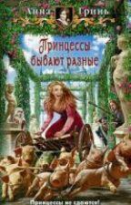 Принцессы бывают разные by Anastasiya01022002