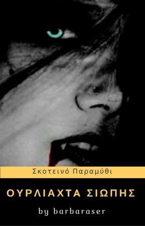 ΟΥΡΛΙΑΧΤΑ ΣΙΩΠΗΣ by barbaraser