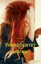 Университет Магии by B_Sonya07