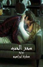 سحر الحب by AAAA_iiii