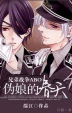 [ Brothers Conflict + ABO ] Ngụy nương mùa xuân by Haru_1210