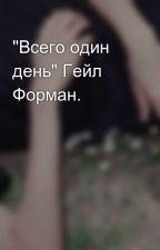 """Всего один день"" Гейл Форман. by Evangel_DLP"