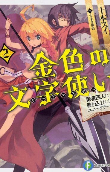 Золотое слово мастера [2 том] / Konjiki no Word Master