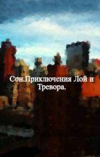 Сон.Приключения Лой и Тревора. by PolinaEwseenko