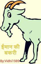 ईमान की बकरी by Vidhi1989