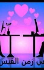 حب في زمن الفيس بوك by novels_sara1