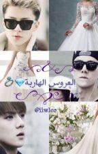 العروس الهااربة by iiwleo
