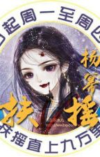 Nữ Hoàng Lạnh Lùng: Tướng Quân, Hảo Yêu Nguơi by lanhhieu