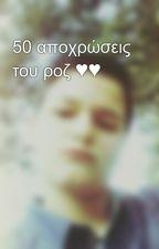 50 αποχρώσεις του ροζ ♥♥ by gimisd100