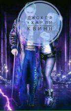 Фанфик Харли Квин И Джокер by _asya_2016
