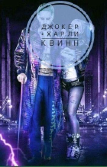 Фанфик Харли Квин И Джокер