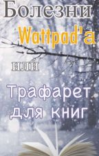 Болезни Wattpad'а, или трафарет для книг by Darkshed