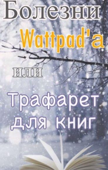 Болезни Wattpad'а, или трафарет для книг