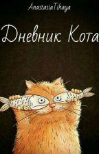 Дневник кота #Wattys2016 by AnastasiaTihaya