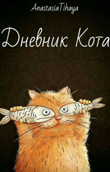 Дневник кота #Wattys2016