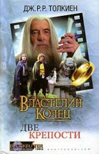 Властелин Колец - Две крепости by Pavel_Cherunkov