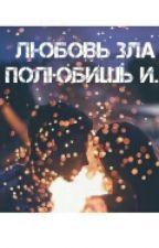 Любовь зла полюбишь и... Няню?  by Helenka555