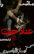 عناد حب by asmaaelabasiry