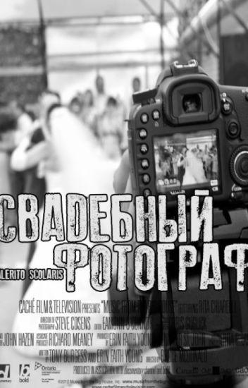 Свадебный фотограф 16+