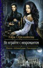 Не играйте с некромантом by Anastasiya01022002