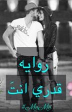 قدري انتَ by rewayat_maloka