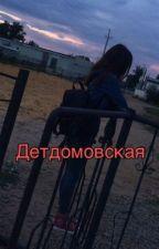 Детдомовская by NatashaNovikova2003