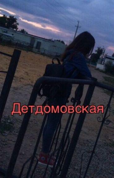 Детдомовская